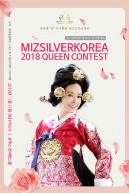 2018 포스터(분홍).jpg