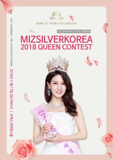 2018 포스터(분홍) (1).jpg