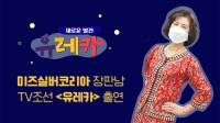 미실홈피_장판남_유레카.jpg