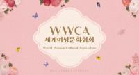 WWCA-카드뉴스-001 (1).jpg